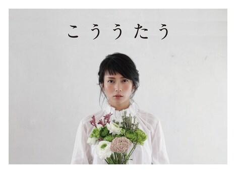 柴咲コウ「こううたう」初回限定盤ジャケット