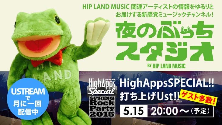 「夜のぶっちスタジオ~HighApps SPECIAL打ち上げUst!~」バナー