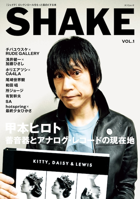 「SHAKE」VOL.1表紙