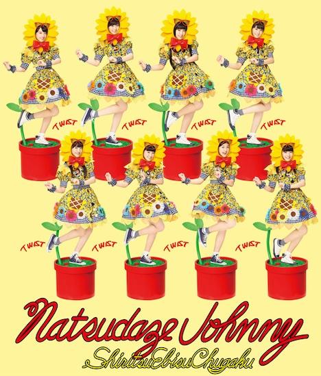 映画主題歌「脳漿炸裂ガール」が収録された私立恵比寿中学のニューシングル「夏だぜジョニー」通常盤ジャケット。