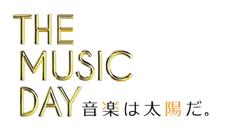 「THE MUSIC DAY 2015 -音楽は太陽だ。-」ロゴ