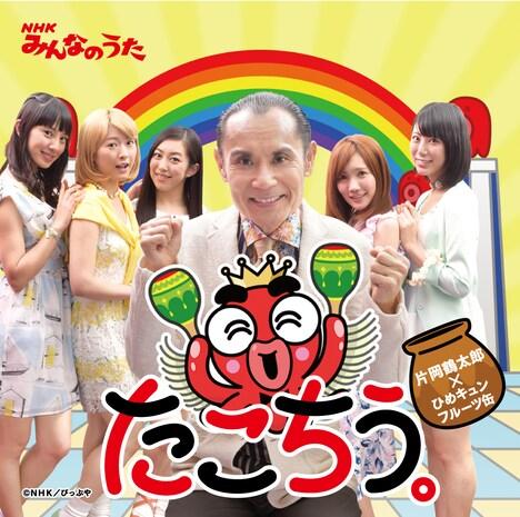 片岡鶴太郎×ひめキュンフルーツ缶「たこちう。」ジャケット
