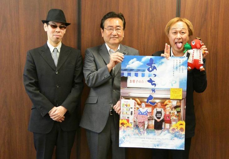 左からナリオ監督、石森孝志八王子市長、イノウエアツシ(Vo / ニューロティカ)。