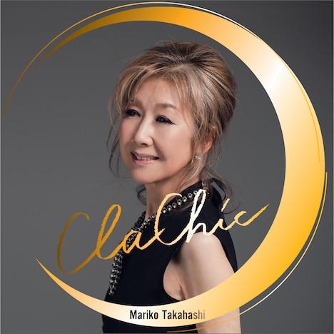 高橋真梨子「ClaChic -クラシック-」期間限定盤ジャケット