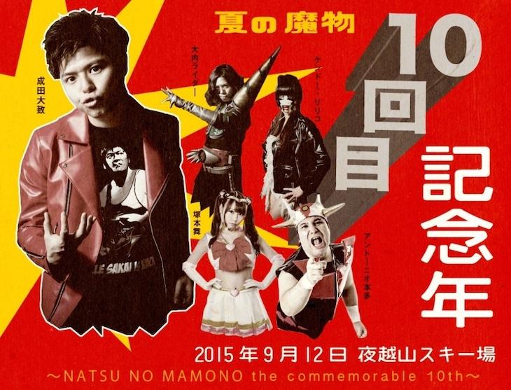 「AOMORI ROCK FESTIVAL~夏の魔物~」ビジュアル