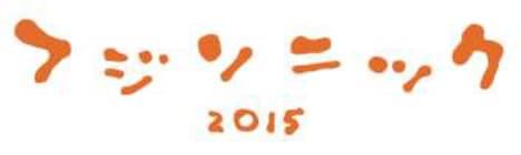「フジソニック2015」ロゴ