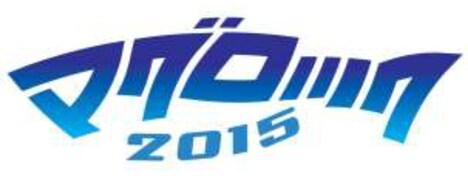 「マグロック2015」ロゴ