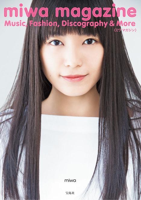 「miwa magazine」表紙画像