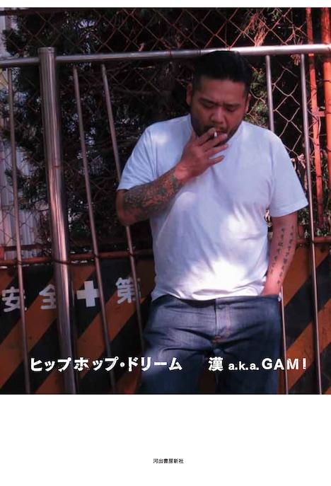 漢 a.k.a.GAMI「ヒップホップ・ドリーム」表紙
