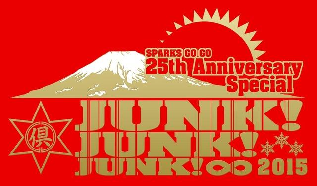 「SPARKS GO GO 25th Anniversary Special JUNK! JUNK! JUNK! ∞2015」ロゴ