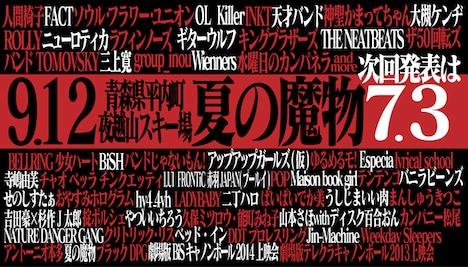 「AOMORI ROCK FESTIVAL~夏の魔物~」出演者第4弾告知ビジュアル。