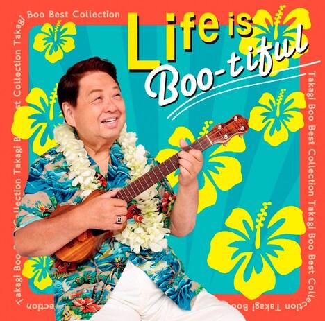 高木ブー「Life is Boo-tiful ~高木ブーベストコレクション」ジャケット