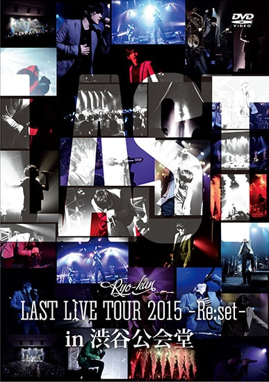 りょーくん「LAST LIVE TOUR 2015 - Re:set - in 渋谷公会堂」ジャケット