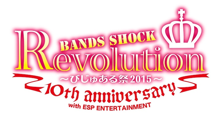 「Bands Shock REVOLUTION 10th anniversary ~びじゅある祭2015~」ロゴ