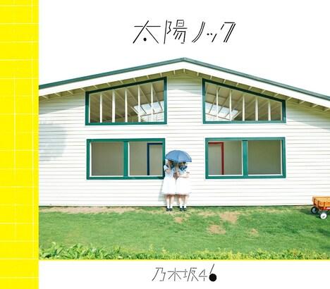 乃木坂46「太陽ノック」初回限定盤Aジャケット