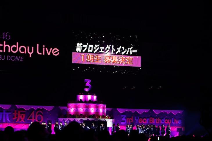「乃木坂46 3rd YEAR BIRTHDAY LIVE」で行われた新プロジェクトメンバー募集の告知の様子。