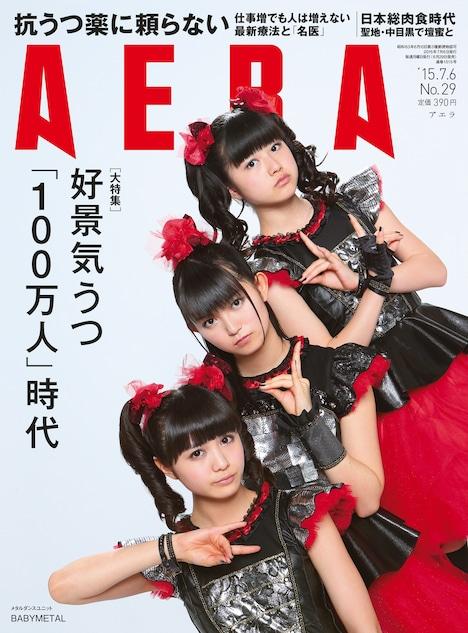 「AERA」2015年7月6日号表紙