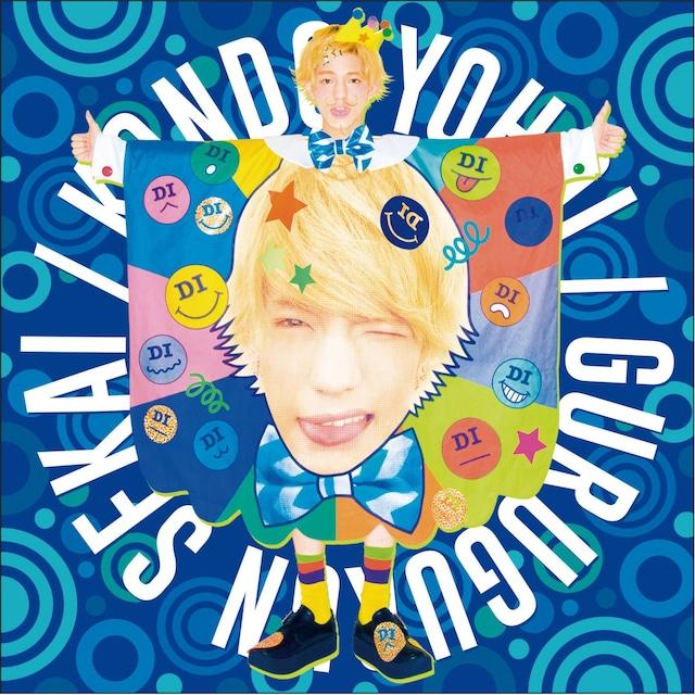 8月にリリースされたこんどうようぢの1stシングル「ぐるぐるんセカイ」ミュージック盤(通常盤)ジャケットA。