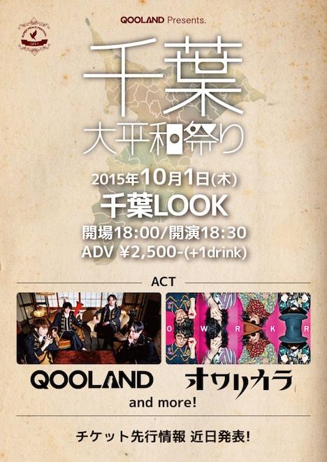 QOOLAND主催「千葉大平和祭り2015」フライヤー
