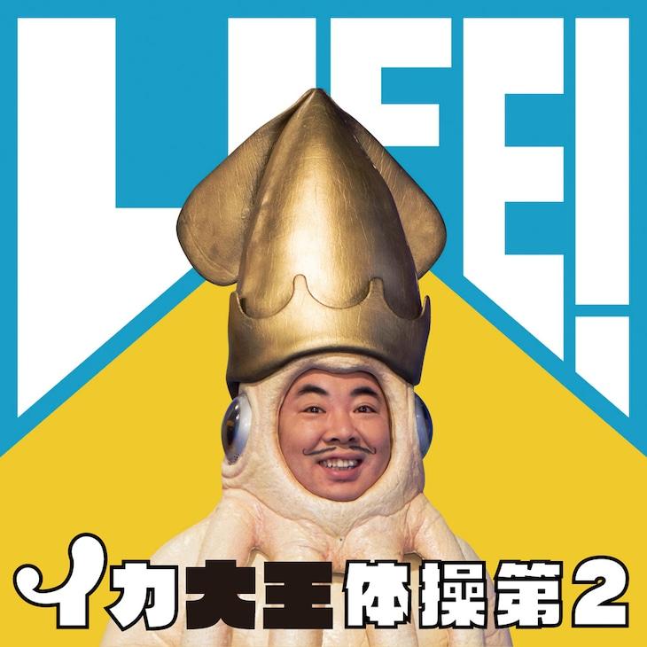 イカ大王「イカ大王体操第2」配信ジャケット