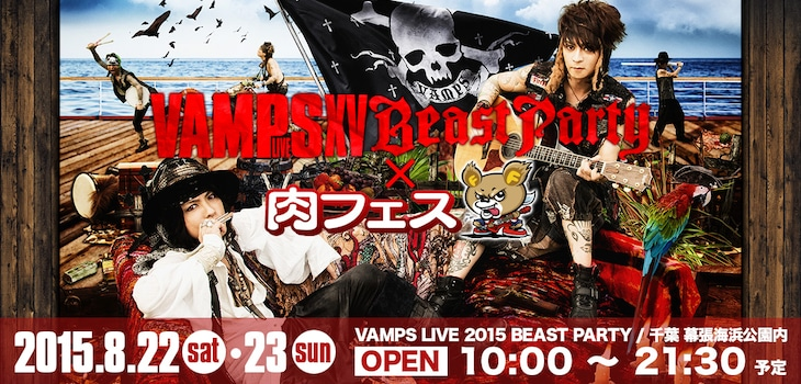 「VAMPS LIVE 2015 BEAST PARTY×『Food Nations~肉フェス~』」ビジュアル