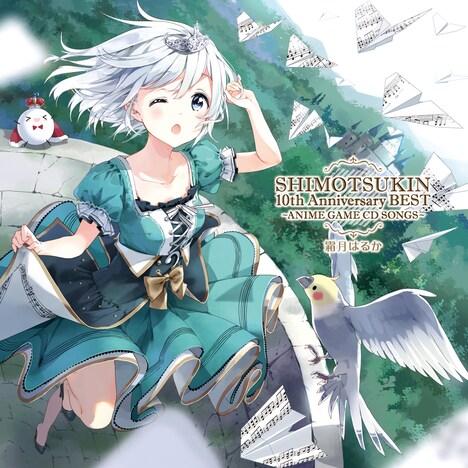霜月はるか「SHIMOTSUKIN 10th Anniversary BEST~ANIME GAME CD SONGS~」ジャケット