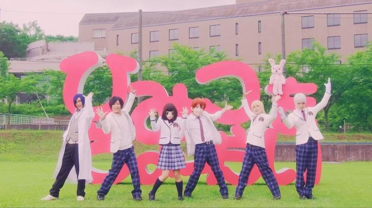アルスマグナ「ひみつをちょーだい」MVのワンシーン。
