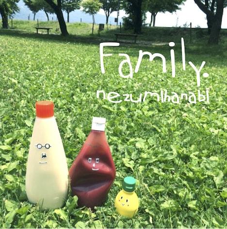 ネズミハナビ 「Family.」ジャケット