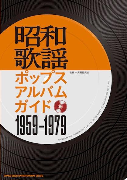 「昭和歌謡ポップスアルバムガイド 1959-1979」表紙