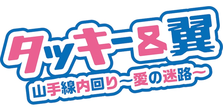 タッキー&翼「山手線内回り~愛の迷路~」ロゴ