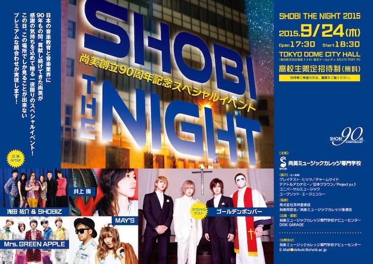 「SHOBI THE NIGHT 2015」告知ビジュアル