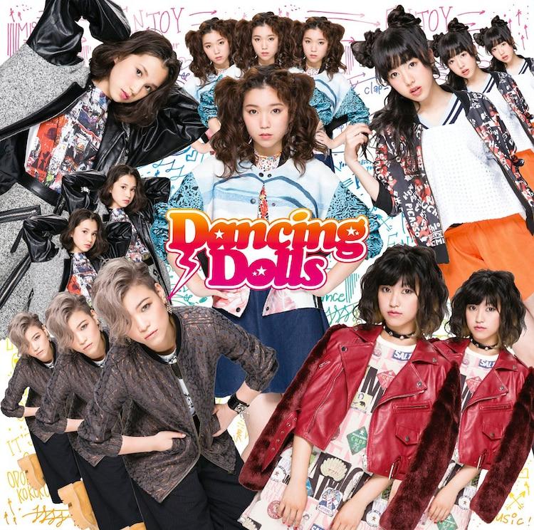 Dancing Dolls「ミチノセイカイヘ / オドルココロ」通常盤