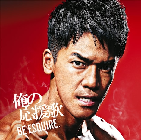 DJ和「俺の応援歌- BE ESQUIRE.–mixed by DJ和」表面ジャケット