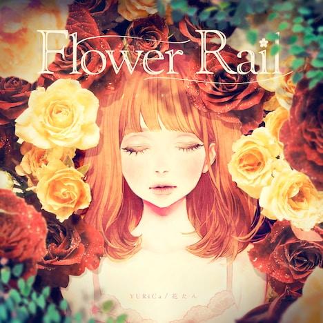 YURiCa/花たん「Flower Rail」ジャケット