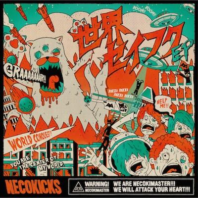 NECOKICKS「世界セイフク.EP」ジャケット