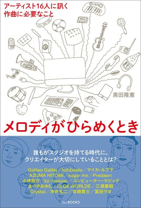 黒田隆憲・著「メロディがひらめくとき アーティスト16人に訊く作曲に必要なこと」表紙