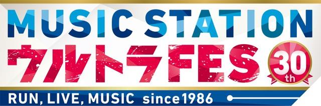 「MUSIC STATION ウルトラFES」ロゴ