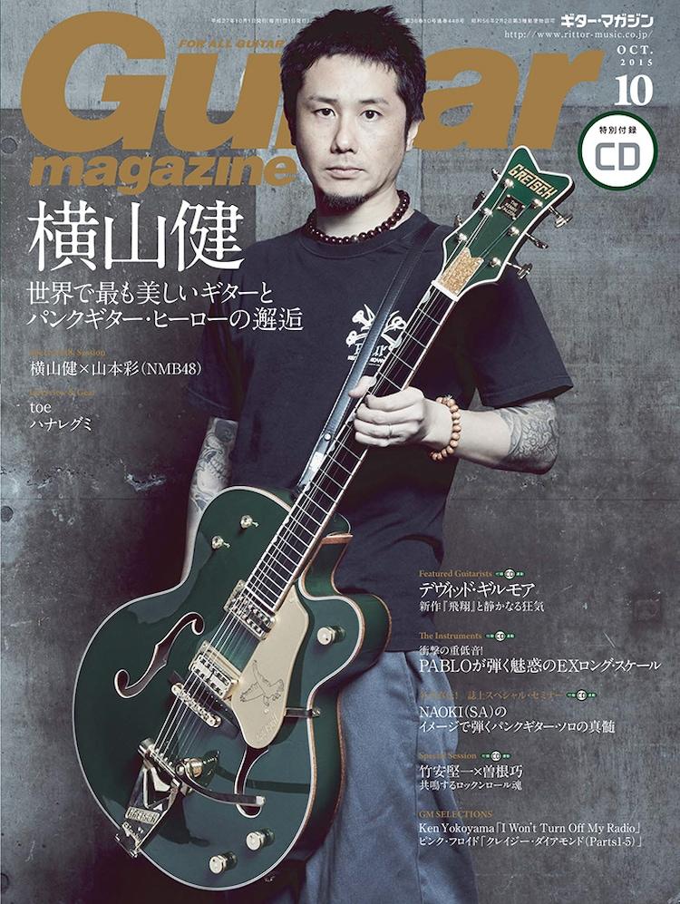 横山健が愛器抱えて「ギター・マガジン」登場、NMB48山本彩との対談も ...