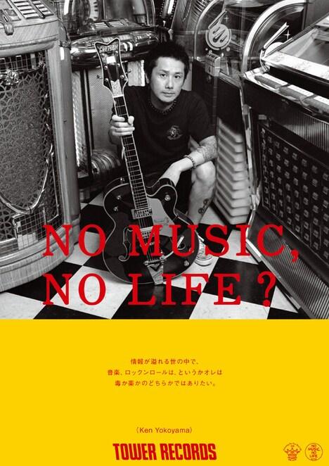 Ken Yokoyama「NO MUSIC, NO LIFE?」ポスター