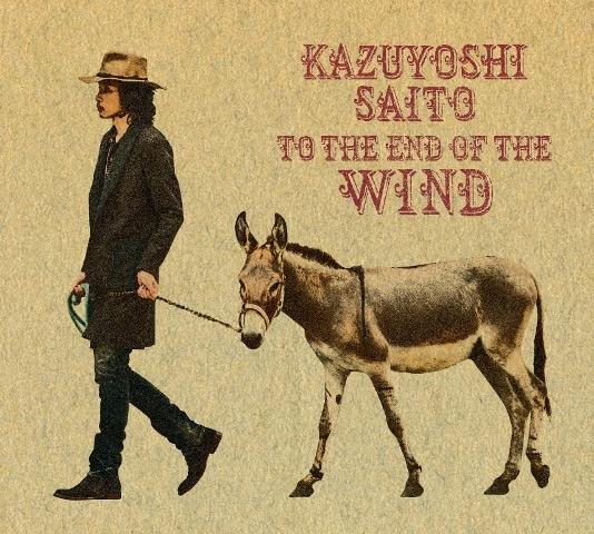斉藤和義「風の果てまで」初回限定盤Aジャケット