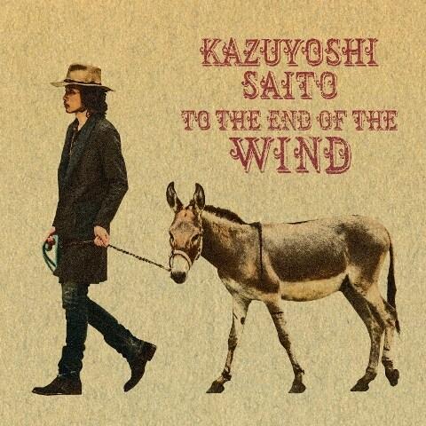 斉藤和義「風の果てまで」通常盤ジャケット