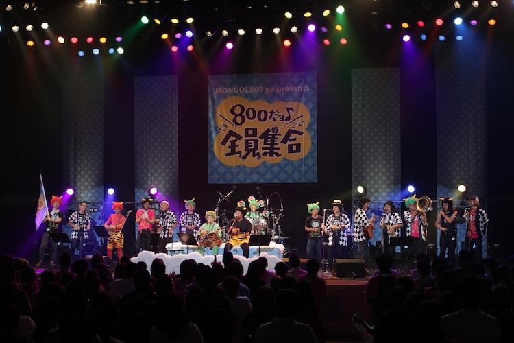 9月5日公演のアンコールでMONGOL800、浅草ジンタ、DOBERMAN、高木ブーが共演した様子。 (写真提供:HIGH WAVE)