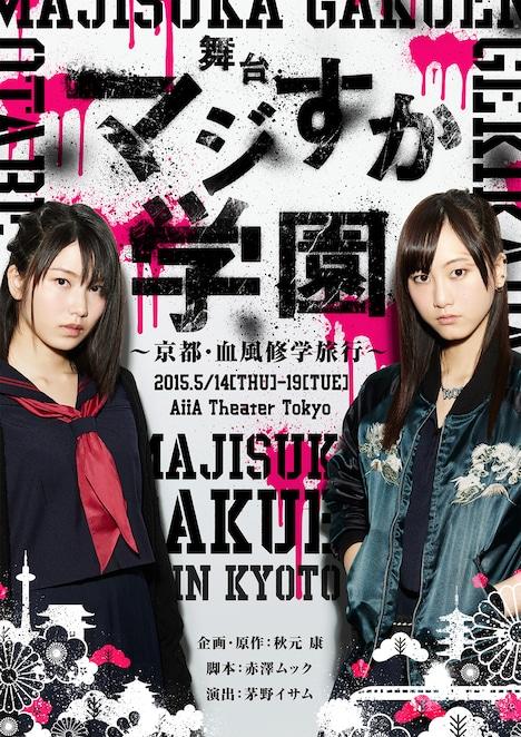 BD / DVD「『マジすか学園』~京都・血風修学旅行~」ジャケット