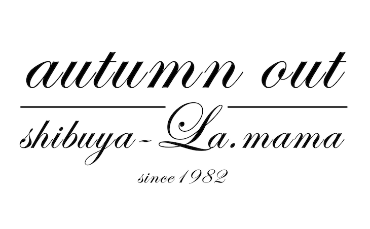 「autumn out 2015」ロゴ