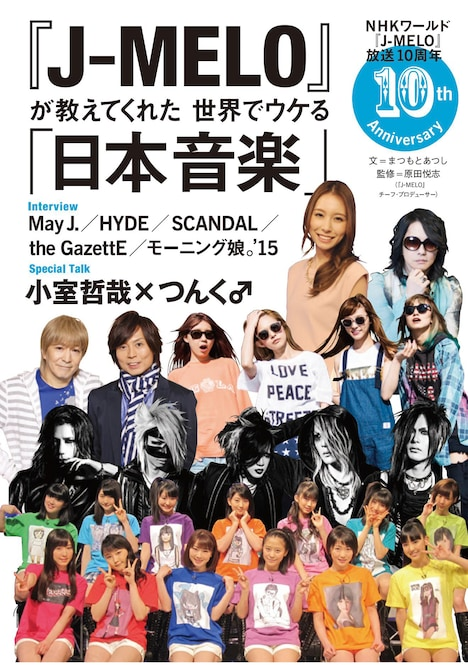 「『J-MELO』が教えてくれた世界でウケる『日本音楽』」表紙画像 (c)NHK (c)日本国際放送 (c)まつもとあつし (c)ぴあ株式会社