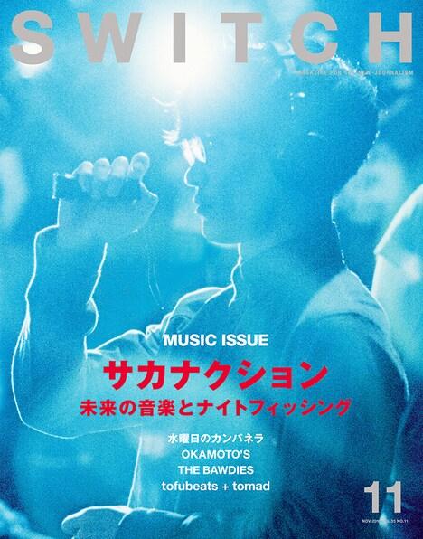 「SWITCH Vol.33 No.11 MUSIC ISSUE サカナクション」表紙