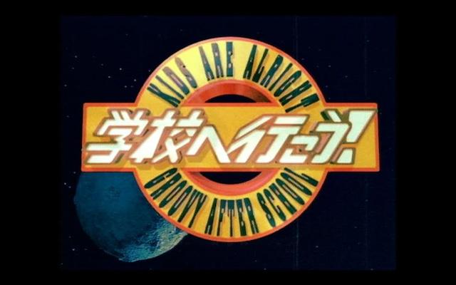 「学校へ行こう!」放送当時のロゴマーク。(c)TBS