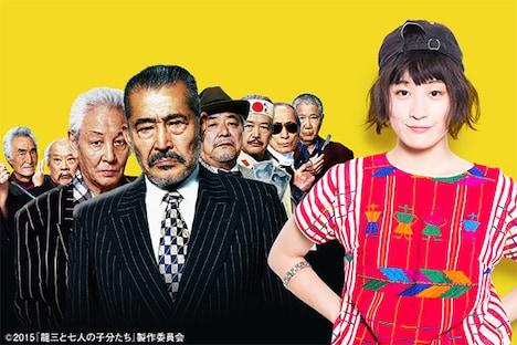 映画ナタリーでは、コムアイが北野武監督の最新作「龍三と七人の子分たち」について語る特集ページを公開中。(c)2015「龍三と七人の子分たち」製作委員会
