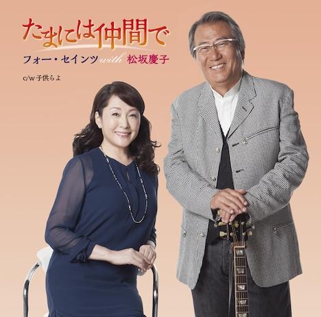 フォー・セインツ with 松坂慶子「たまには仲間で」ジャケット