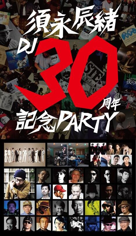 「須永辰緒DJ30周年記念PARTY」告知画像